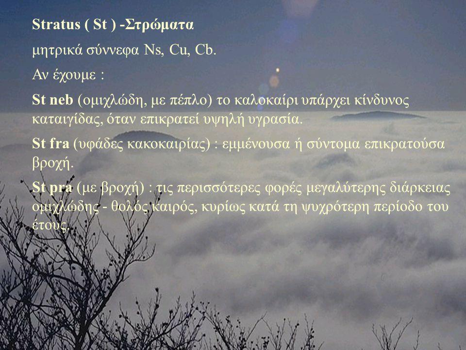 Stratus ( St ) -Στρώματα μητρικά σύννεφα Ns, Cu, Cb. Αν έχουμε : St neb (ομιχλώδη, με πέπλο) το καλοκαίρι υπάρχει κίνδυνος καταιγίδας, όταν επικρατεί