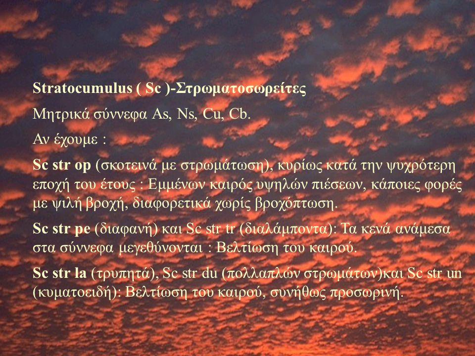 Stratocumulus ( Sc )-Στρωματοσωρείτες Μητρικά σύννεφα As, Ns, Cu, Cb. Αν έχουμε : Sc str op (σκοτεινά με στρωμάτωση), κυρίως κατά την ψυχρότερη εποχή