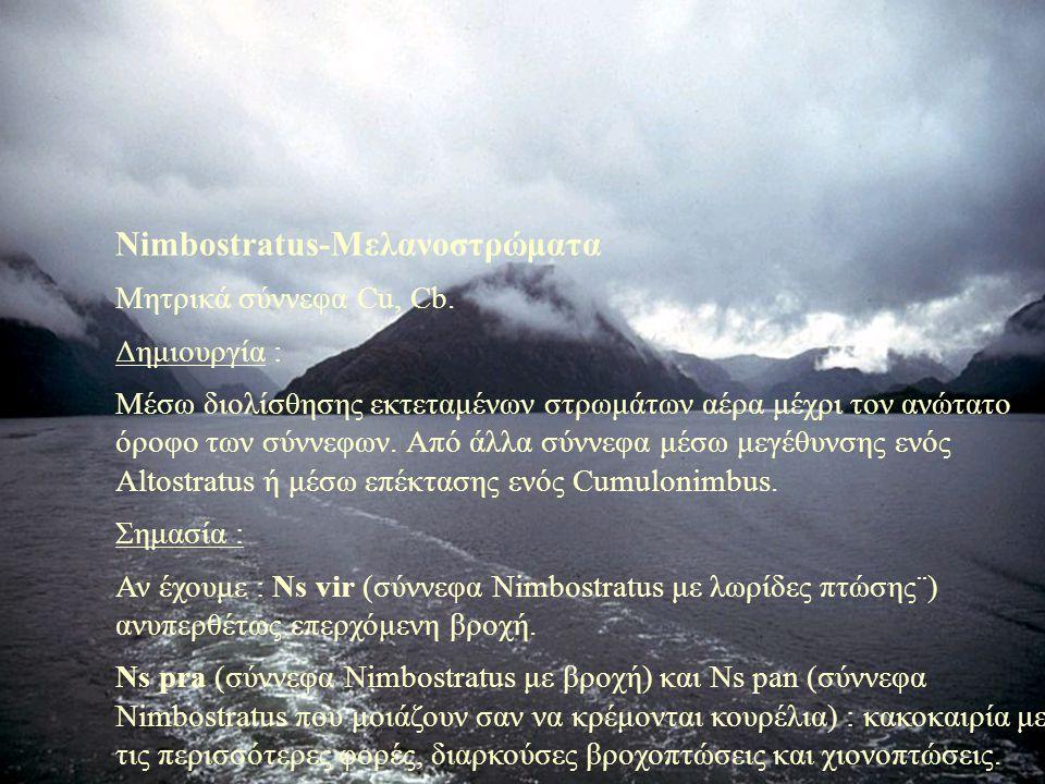 Nimbostratus-Μελανοστρώματα Μητρικά σύννεφα Cu, Cb. Δημιουργία : Μέσω διολίσθησης εκτεταμένων στρωμάτων αέρα μέχρι τον ανώτατο όροφο των σύννεφων. Από
