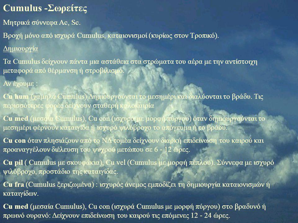 Cumulus -Σωρείτες Μητρικά σύννεφα Ac, Sc. Βροχή μόνο από ισχυρά Cumulus, καταιονισμοί (κυρίως στον Τροπικό). Δημιουργία Τα Cumulus δείχνουν πάντα μια