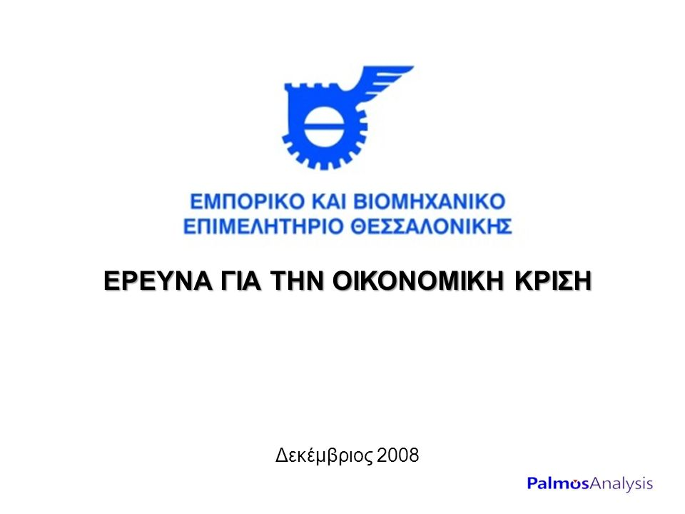 ΕΡΕΥΝΑ ΓΙΑ ΤΗN ΟΙΚΟΝΟΜΙΚΗ ΚΡΙΣΗ Δεκέμβριος 2008