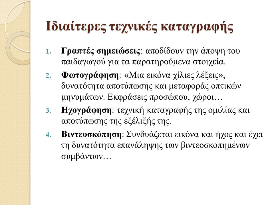 Ιδιαίτερες τεχνικές καταγραφής 1. Γραπτές σημειώσεις: αποδίδουν την άποψη του παιδαγωγού για τα παρατηρούμενα στοιχεία. 2. Φωτογράφηση: «Μια εικόνα χί