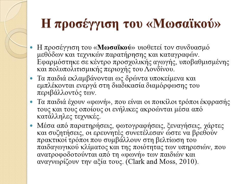 Η προσέγγιση του «Μωσαϊκού» Η προσέγγιση του «Μωσαϊκού» υιοθετεί τον συνδυασμό μεθόδων και τεχνικών παρατήρησης και καταγραφών. Εφαρμόστηκε σε κέντρο