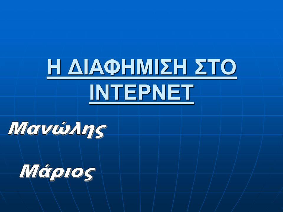 Χαρακτηριστικά της on-line διαφήμισης Η δυνατότητα «αλληλεπίδρασης» με τη χρήση του διαδικτύου και του Παγκόσμιου Ιστού Πληροφοριών οδηγεί σε ένα κοινό που λειτουργεί «ενεργά» από την αρχή μέχρι το τέλος της έκθεσης του στο διαφημιστικό μήνυμα.