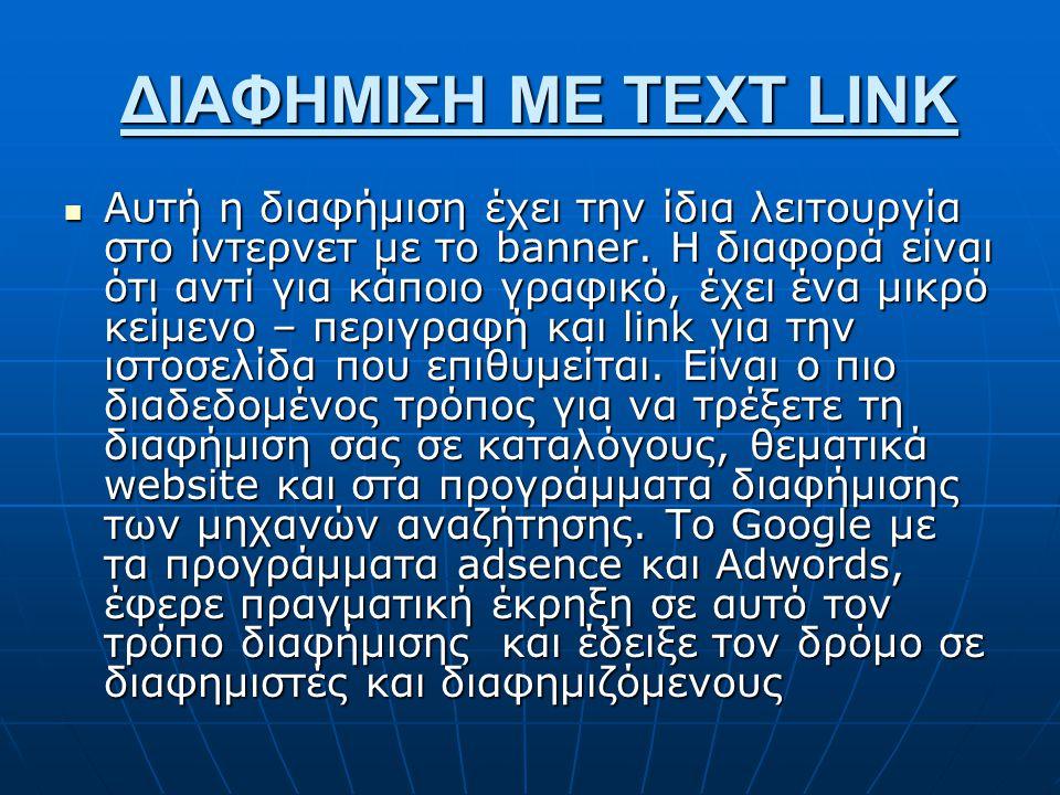 ΔΙΑΦΗΜΙΣΗ ΜΕ TEXT LINK ΔΙΑΦΗΜΙΣΗ ΜΕ TEXT LINK Αυτή η διαφήμιση έχει την ίδια λειτουργία στο ίντερνετ με το banner.