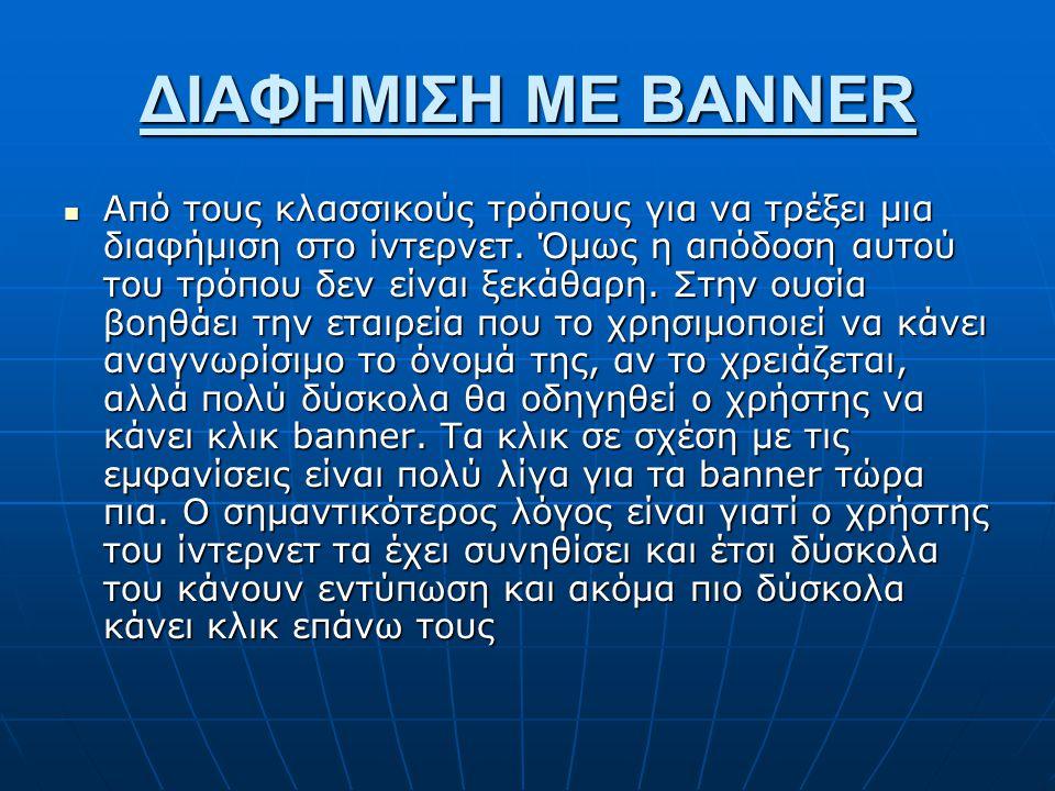 ΔΙΑΦΗΜΙΣΗ ΜΕ BANNER Από τους κλασσικούς τρόπους για να τρέξει μια διαφήμιση στο ίντερνετ.