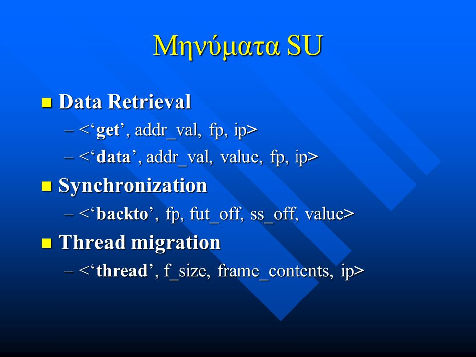 Μηνύματα SU Data Retrieval Data Retrieval – – Synchronization Synchronization – – Thread migration Thread migration – –