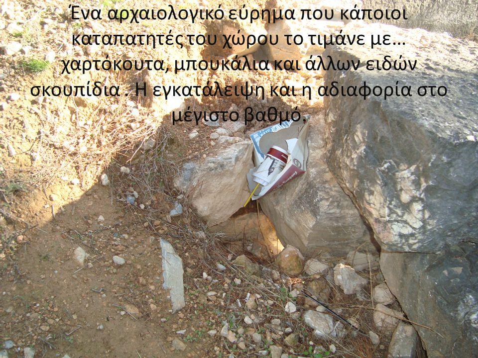 Ένα αρχαιολογικό εύρημα που κάποιοι καταπατητές του χώρου το τιμάνε με… χαρτόκουτα, μπουκάλια και άλλων ειδών σκουπίδια. Η εγκατάλειψη και η αδιαφορία
