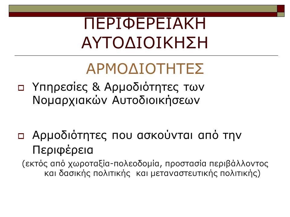 ΠΕΡΙΦΕΡΕΙΑΚΗ ΑΥΤΟΔΙΟΙΚΗΣΗ ΑΡΜΟΔΙΟΤΗΤΕΣ  Υπηρεσίες & Αρμοδιότητες των Νομαρχιακών Αυτοδιοικήσεων  Αρμοδιότητες που ασκούνται από την Περιφέρεια (εκτό