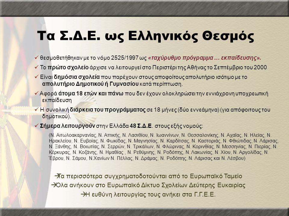 Τα Σ.Δ.Ε. ως Ελληνικός Θεσμός θεσμοθετήθηκαν με το νόμο 2525/1997 ως «ταχύρυθμο πρόγραμμα … εκπαίδευσης». Το πρώτο σχολείο άρχισε να λειτουργεί στο Πε