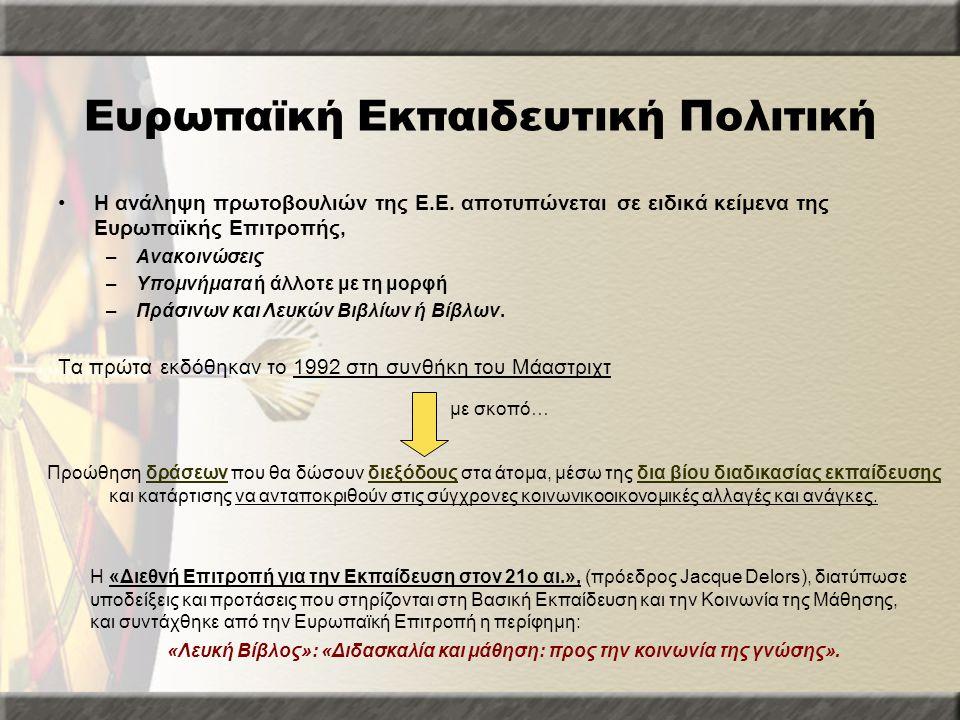 Ευρωπαϊκή Εκπαιδευτική Πολιτική Η ανάληψη πρωτοβουλιών της Ε.Ε. αποτυπώνεται σε ειδικά κείμενα της Ευρωπαϊκής Επιτροπής, –Ανακοινώσεις –Υπομνήματα ή ά