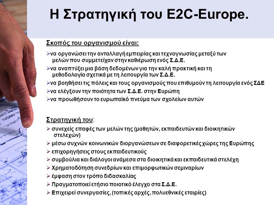 Η Στρατηγική του Ε2C-Europe. Σκοπός του οργανισμού είναι:  να οργανώσει την ανταλλαγή εμπειρίας και τεχνογνωσίας μεταξύ των μελών που συμμετείχαν στη