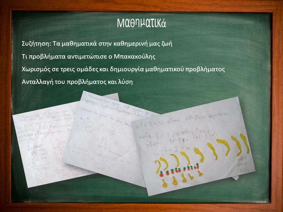 Μαθηματικά Συζήτηση: Τα μαθηματικά στην καθημερινή μας ζωή Τι προβλήματα αντιμετώπισε ο Μπακακούλης Χωρισμός σε τρεις ομάδες και δημιουργία μαθηματικο