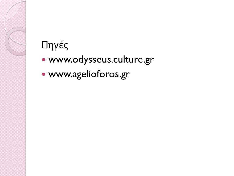 Πηγές www.odysseus.culture.gr www.agelioforos.gr