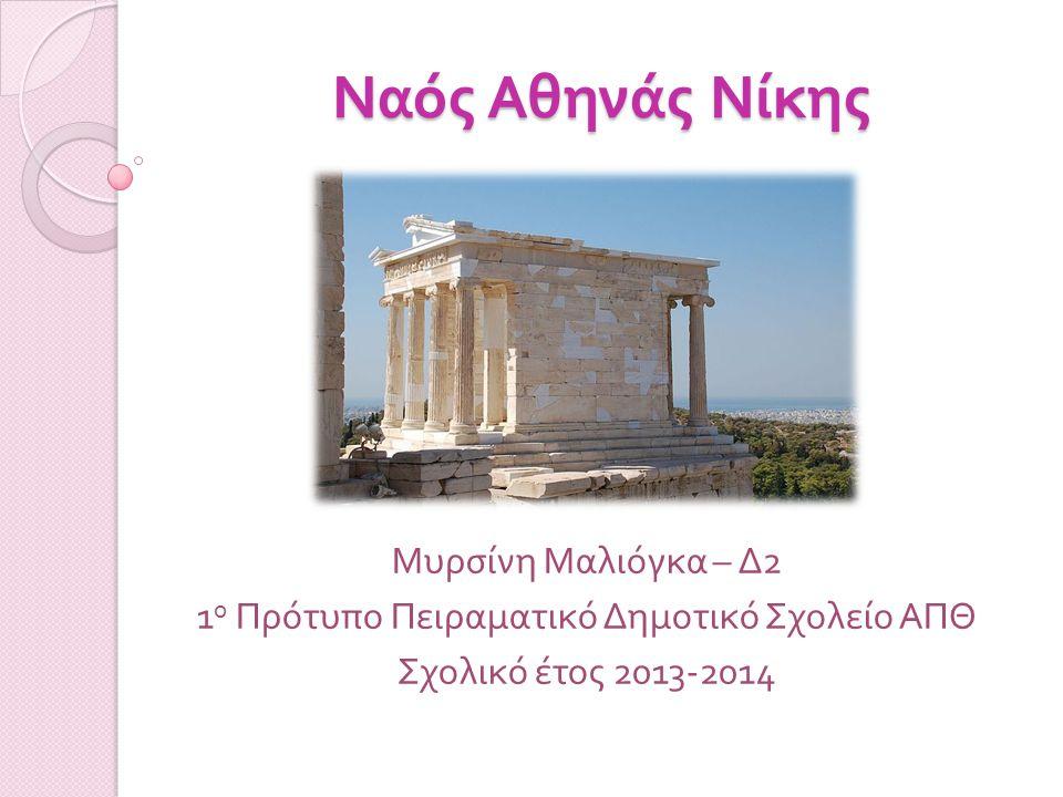 Ναός Αθηνάς Νίκης Μυρσίνη Μαλιόγκα – Δ 2 1 ο Πρότυπο Πειραματικό Δημοτικό Σχολείο ΑΠΘ Σχολικό έτος 2013-2014