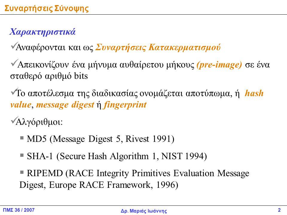 ΠΜΣ 36 / 2007 Δρ. Μαριάς Ιωάννης 2 Συναρτήσεις Σύνοψης Αναφέρονται και ως Συναρτήσεις Κατακερματισμού Απεικονίζουν ένα μήνυμα αυθαίρετου μήκους (pre-i