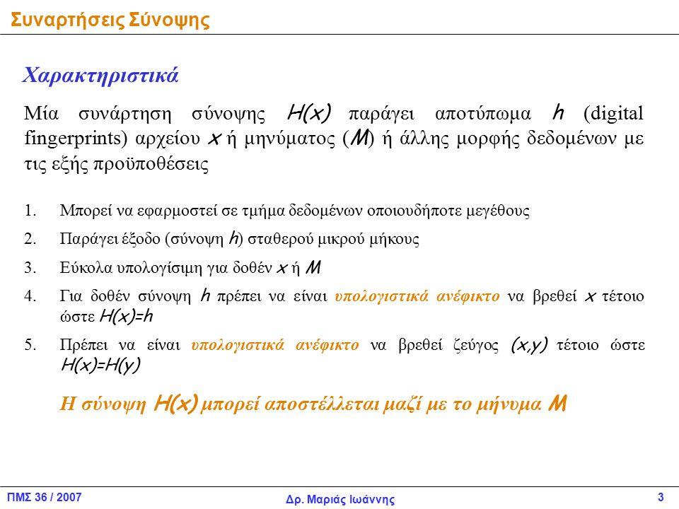 ΠΜΣ 36 / 2007 Δρ. Μαριάς Ιωάννης 3 Μία συνάρτηση σύνοψης H(x) παράγει αποτύπωμα h (digital fingerprints) αρχείου x ή μηνύματος ( M ) ή άλλης μορφής δε
