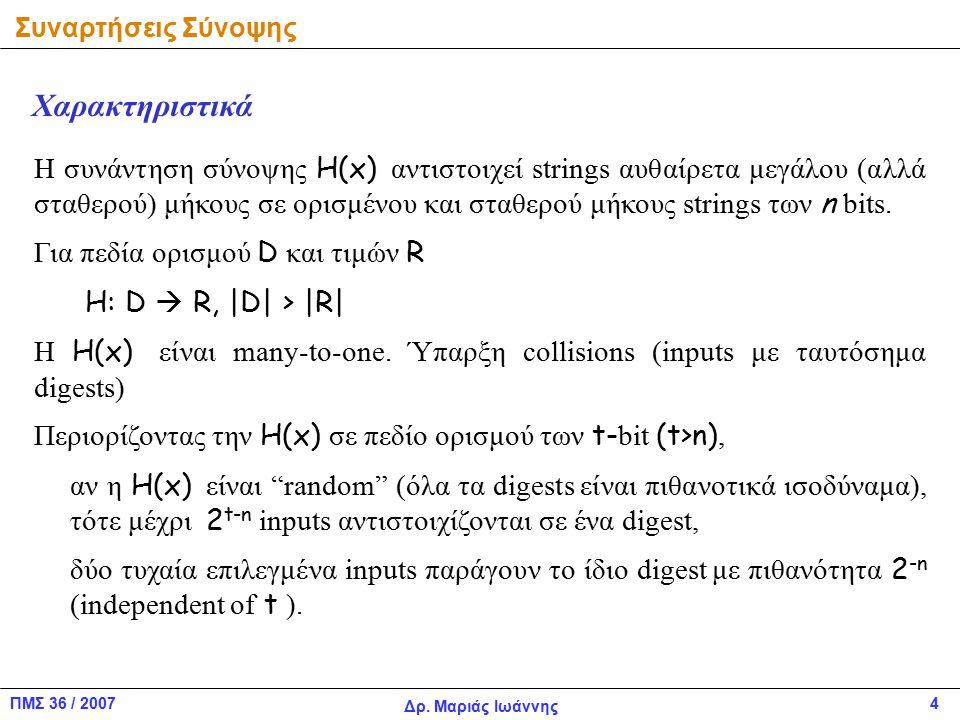 ΠΜΣ 36 / 2007 Δρ. Μαριάς Ιωάννης 4 Η συνάντηση σύνοψης H(x) αντιστοιχεί strings αυθαίρετα μεγάλου (αλλά σταθερού) μήκους σε ορισμένου και σταθερού μήκ