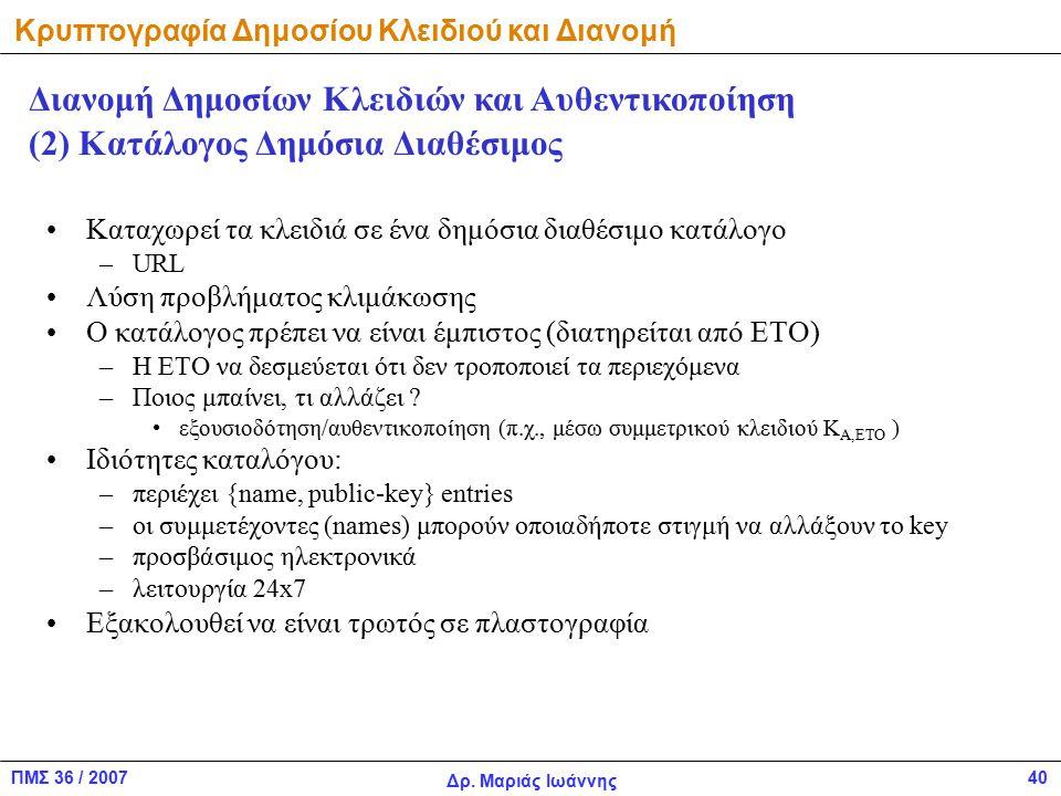ΠΜΣ 36 / 2007 Δρ. Μαριάς Ιωάννης 40 (2) Κατάλογος Δημόσια Διαθέσιμος Καταχωρεί τα κλειδιά σε ένα δημόσια διαθέσιμο κατάλογο –URL Λύση προβλήματος κλιμ