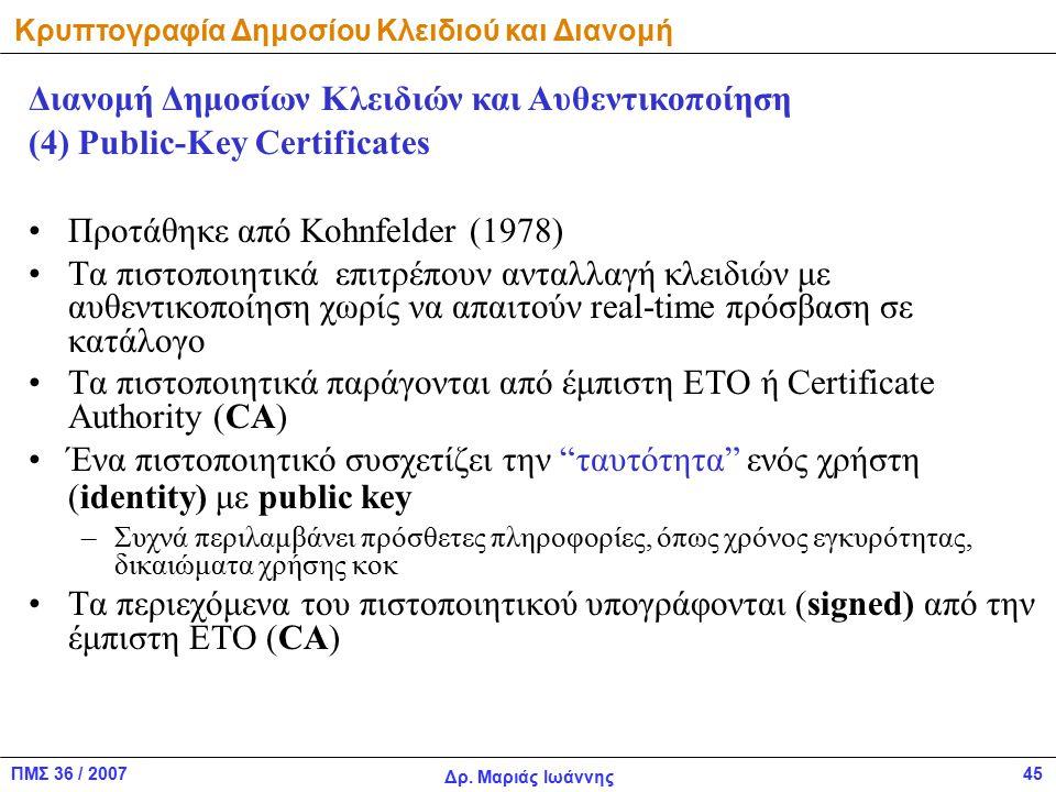ΠΜΣ 36 / 2007 Δρ. Μαριάς Ιωάννης 45 Προτάθηκε από Kohnfelder (1978) Τα πιστοποιητικά επιτρέπουν ανταλλαγή κλειδιών με αυθεντικοποίηση χωρίς να απαιτού