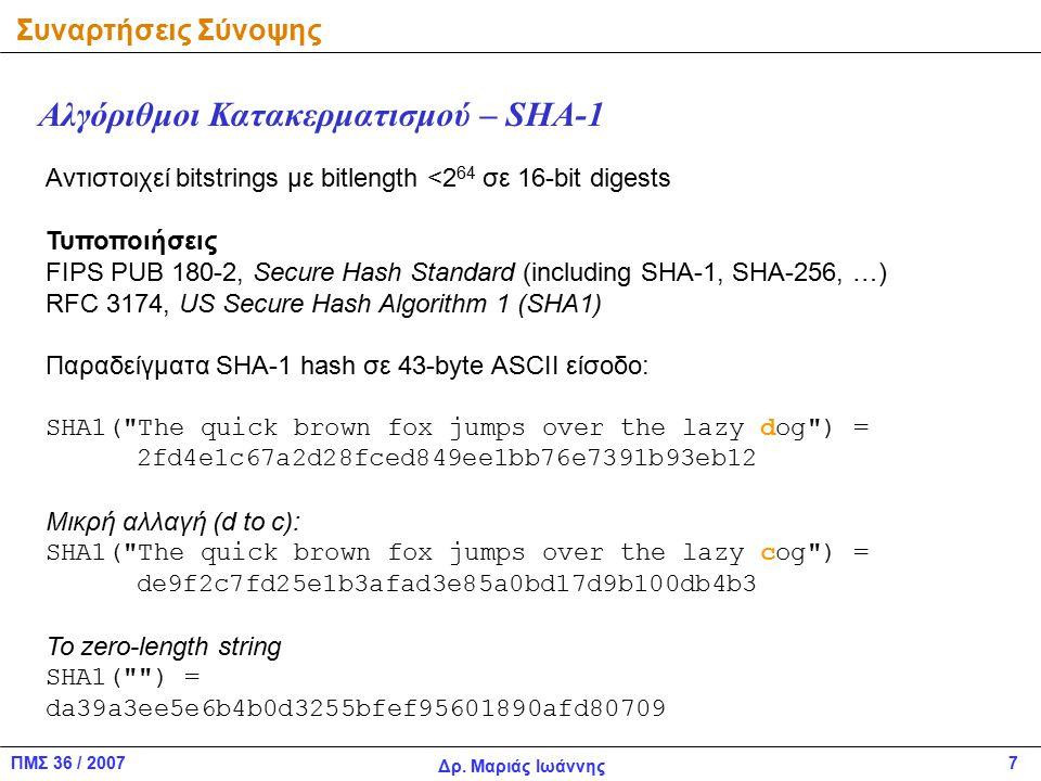 ΠΜΣ 36 / 2007 Δρ. Μαριάς Ιωάννης 7 Αλγόριθμοι Κατακερματισμού – SHA-1 Αντιστοιχεί bitstrings με bitlength <2 64 σε 16-bit digests Τυποποιήσεις FIPS PU