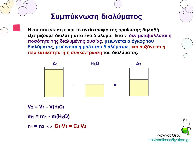 Κων/νος Θέος, kostasctheos@yahoo.gr kostasctheos@yahoo.gr Συμπύκνωση διαλύματος Η συμπύκνωση μπορεί να γίνει αυξάνοντας την ποσότητα της διαλυμένης ουσίας στο αρχικό διάλυμα.
