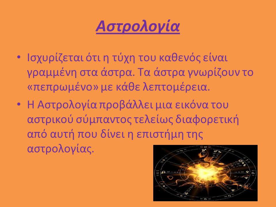 Αστρολογία Ισχυρίζεται ότι η τύχη του καθενός είναι γραμμένη στα άστρα.