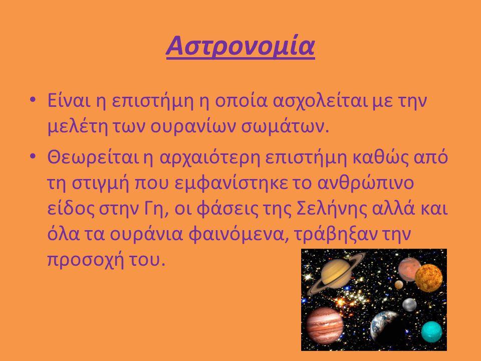 Αστρονομία Είναι η επιστήμη η οποία ασχολείται με την μελέτη των ουρανίων σωμάτων.