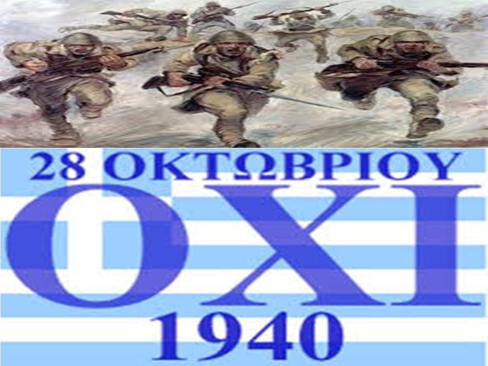 28 Η ΟΚΤΩΒΡΙΟΥ 1940 ΠΩΣ ΦΤΑΣΑΜΕ ΣΤΟΝ ΠΟΛΕΜΟ; Η ΚΑΤΑΣΤΑΣΗ ΣΤΗΝ ΕΥΡΩΠΗ ΣΤΗΝ ΙΤΑΛΙΑ Ο ΜΠΕΝΙΤΟ ΜΟΥΣΟΛΙΝΙ ΕΙΧΕ ΙΔΡΥΣΕΙ ΤΟ «ΕΘΝΙΚΟ ΦΑΣΙΣΤΙΚΟ ΚΟΜΜΑ».