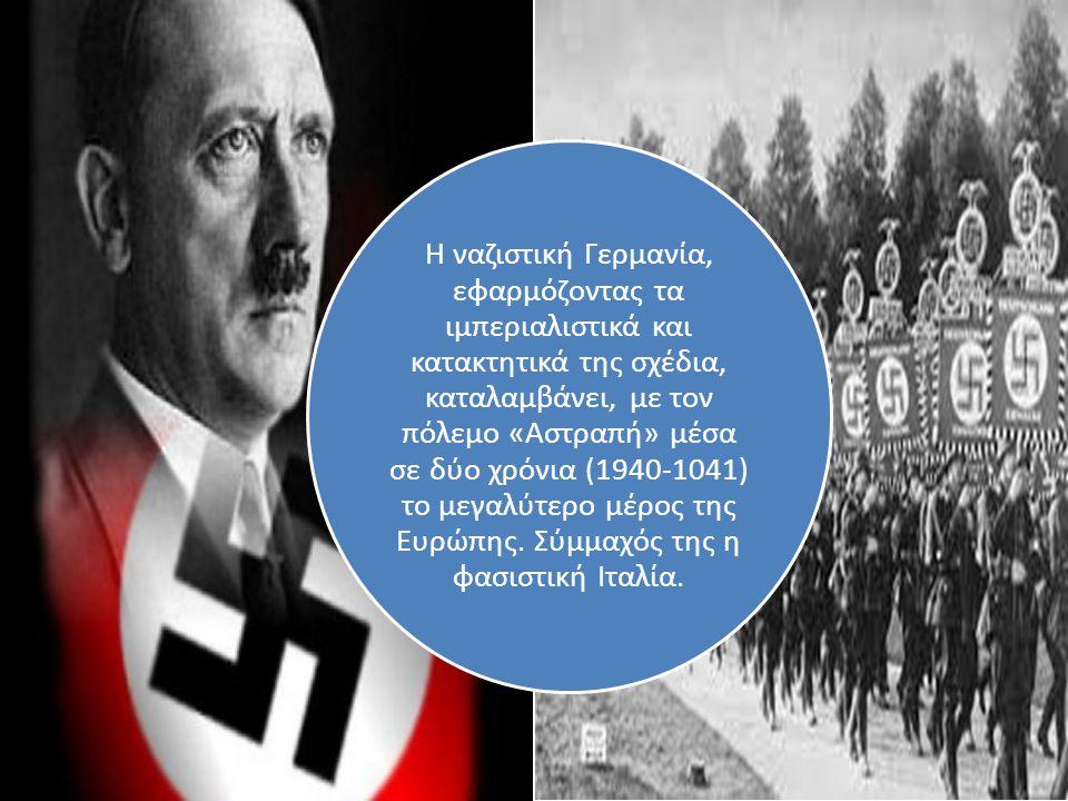 Η ναζιστική Γερμανία, εφαρμόζοντας τα ιμπεριαλιστικά και κατακτητικά της σχέδια, καταλαμβάνει, με τον πόλεμο «Αστραπή» μέσα σε δύο χρόνια (1940-1041) το μεγαλύτερο μέρος της Ευρώπης.