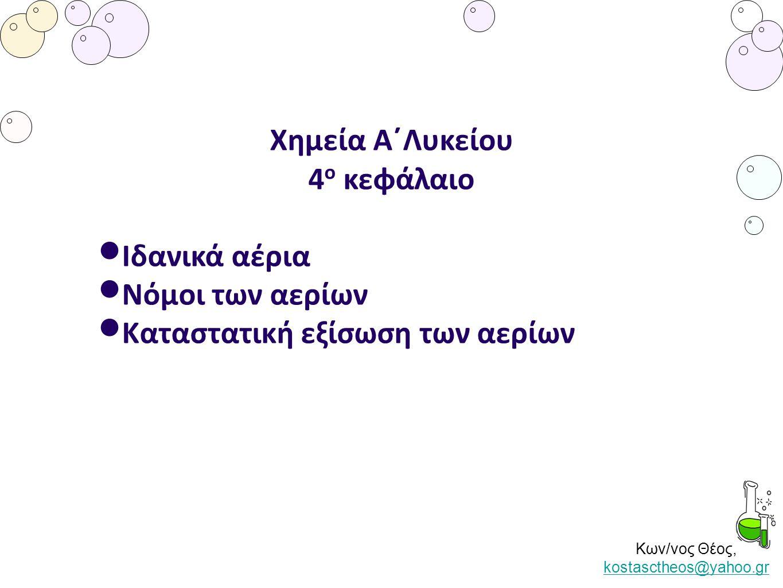 Κων/νος Θέος, kostasctheos@yahoo.gr kostasctheos@yahoo.gr Ιδανικό αέριο Τα μόρια του ιδανικού αερίου είναι σφαιρικά, κινούνται άτακτα και συγκρούονται ελαστικά Ανάμεσα στα μόρια ασκούνται δυνάμεις μόνο κατά τη στιγμή που συγκρούονται Ανάμεσα σε δύο διαδοχικές συγκρούσεις τα μόρια κινούνται ευθύγραμμα ομαλά Τα ιδανικά αέρια υπακούουν στην καταστατική εξίσωση των αερίων.