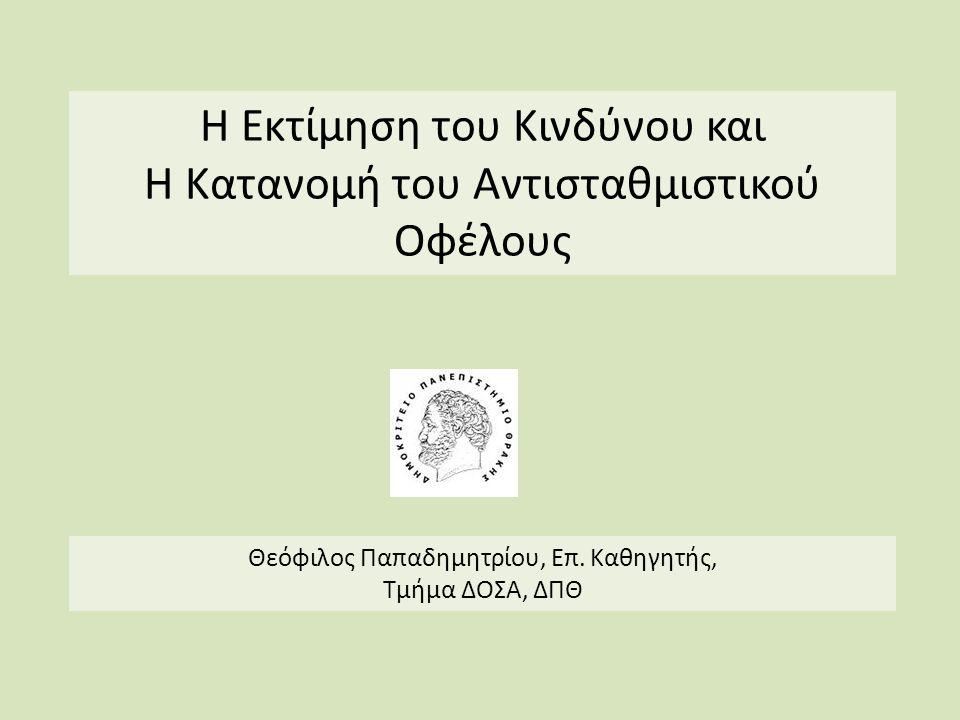Η Εκτίμηση του Κινδύνου και Η Κατανομή του Αντισταθμιστικού Οφέλους Θεόφιλος Παπαδημητρίου, Επ.