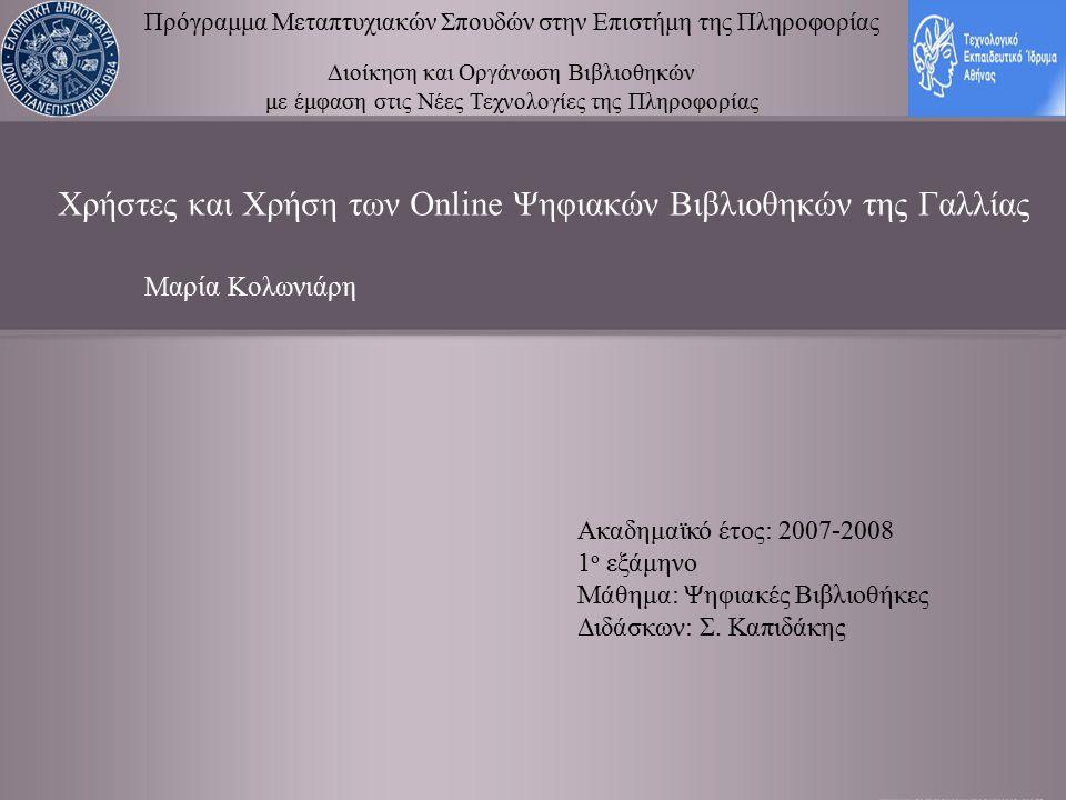 Χρήστες και Χρήση των Online Ψηφιακών Βιβλιοθηκών της Γαλλίας Μαρία Κολωνιάρη Πρόγραμμα Μεταπτυχιακών Σπουδών στην Επιστήμη της Πληροφορίας Διοίκηση κ