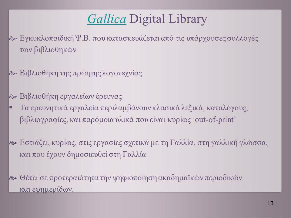 GallicaGallica Digital Library  Εγκυκλοπαιδική Ψ.Β. που κατασκευάζεται από τις υπάρχουσες συλλογές των βιβλιοθηκών  Βιβλιοθήκη της πρώιμης λογοτεχνί
