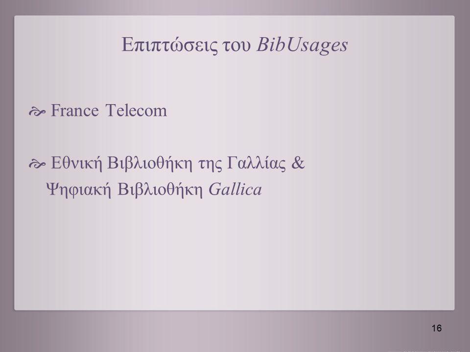 Επιπτώσεις του BibUsages  France Telecom  Εθνική Βιβλιοθήκη της Γαλλίας & Ψηφιακή Βιβλιοθήκη Gallica 16