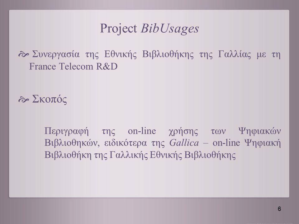 Μεθοδολογία BibUsages 12μηνο πρόγραμμα, πραγματοποιήθηκε το 2002, σε 3 στάδια:  On-line έρευνα στην ιστοσελίδα της Gallica Οι επισκέπτες της ιστοσελίδας της Gallica κλήθηκαν να απαντήσουν σε ένα ερωτηματολόγιο, προκειμένου να ληφθεί μια ακριβής εικόνα των επισκεπτών της και να δημιουργηθεί μια επιτροπή χρηστών από εθελοντές, της οποίας θα καταγραφόταν η κυκλοφορία στον ιστό.