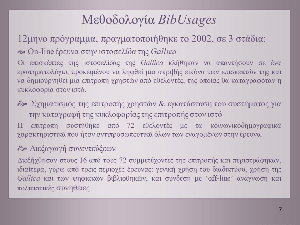 Μεθοδολογία BibUsages 12μηνο πρόγραμμα, πραγματοποιήθηκε το 2002, σε 3 στάδια:  On-line έρευνα στην ιστοσελίδα της Gallica Οι επισκέπτες της ιστοσελί