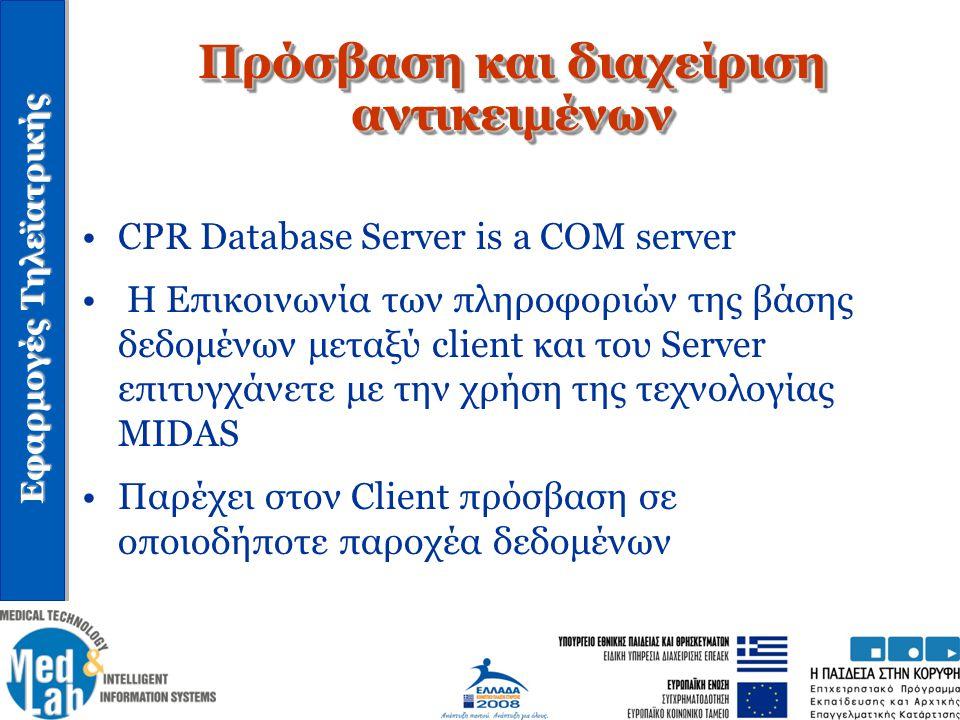 Εφαρμογές Τηλεϊατρικής Πρόσβαση και διαχείριση αντικειμένων CPR Database Server is a COM server Η Επικοινωνία των πληροφοριών της βάσης δεδομένων μετα