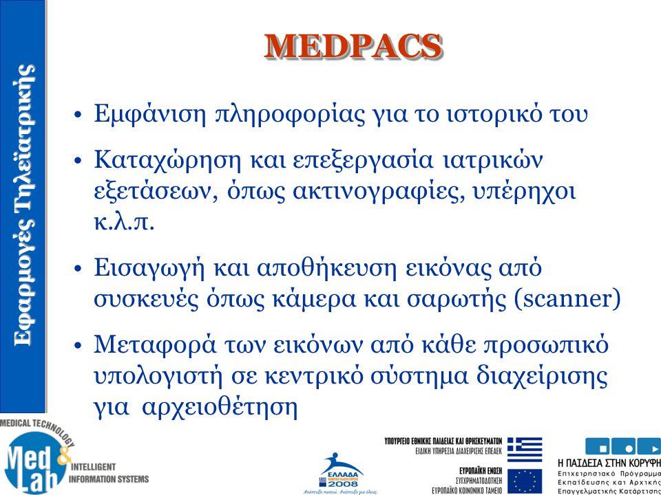 Εφαρμογές Τηλεϊατρικής MEDPACSMEDPACS Εμφάνιση πληροφορίας για το ιστορικό του Καταχώρηση και επεξεργασία ιατρικών εξετάσεων, όπως ακτινογραφίες, υπέρ
