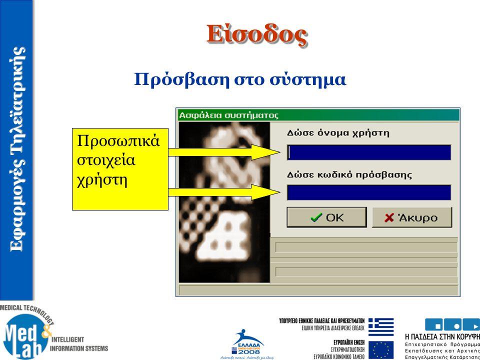 Εφαρμογές Τηλεϊατρικής Πρόσβαση στο σύστημα Προσωπικά στοιχεία χρήστη Είσοδος