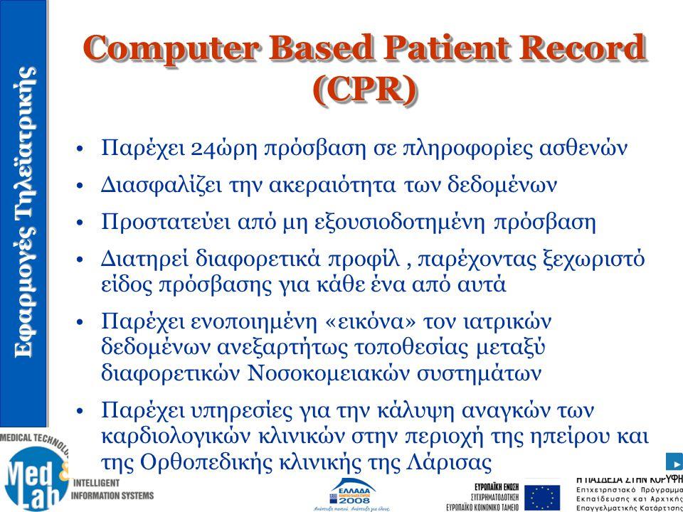 Εφαρμογές Τηλεϊατρικής Computer Based Patient Record (CPR) Παρέχει 24ώρη πρόσβαση σε πληροφορίες ασθενών Διασφαλίζει την ακεραιότητα των δεδομένων Προ