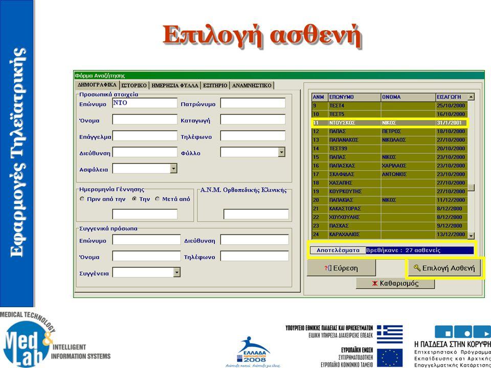Εφαρμογές Τηλεϊατρικής Επιλογή ασθενή