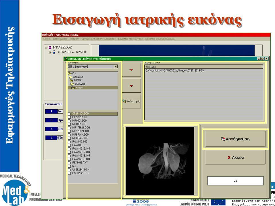 Εφαρμογές Τηλεϊατρικής Εισαγωγή ιατρικής εικόνας