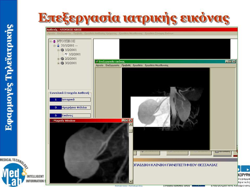Εφαρμογές Τηλεϊατρικής Επεξεργασία ιατρικής εικόνας
