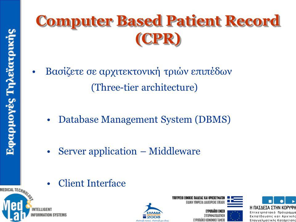 Εφαρμογές Τηλεϊατρικής Computer Based Patient Record (CPR) Βασίζετε σε αρχιτεκτονική τριών επιπέδων (Three-tier architecture) Database Management Syst