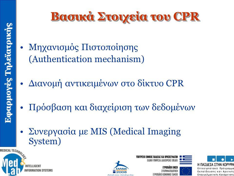 Εφαρμογές Τηλεϊατρικής Βασικά Στοιχεία του CPR Μηχανισμός Πιστοποίησης (Authentication mechanism) Διανομή αντικειμένων στο δίκτυο CPR Πρόσβαση και δια