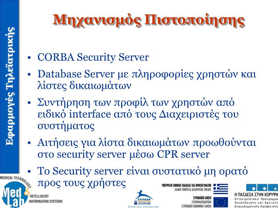 Εφαρμογές Τηλεϊατρικής Μηχανισμός Πιστοποίησης CORBA Security Server Database Server με πληροφορίες χρηστών και λίστες δικαιωμάτων Συντήρηση των προφί
