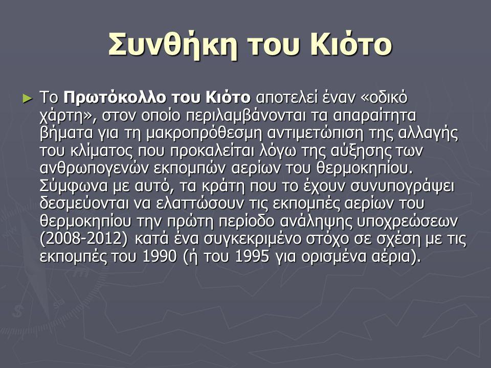 Συνθήκη του Κιότο ► Το Πρωτόκολλο του Κιότο αποτελεί έναν «οδικό χάρτη», στον οποίο περιλαμβάνονται τα απαραίτητα βήματα για τη μακροπρόθεσμη αντιμετώ