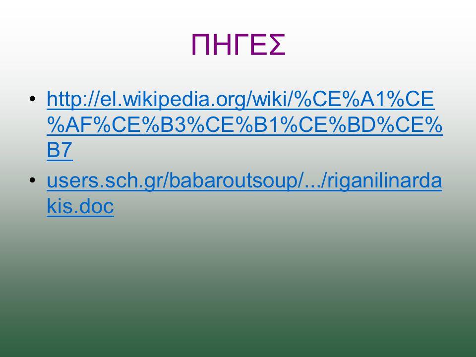 ΠΗΓΕΣ http://el.wikipedia.org/wiki/%CE%A1%CE %AF%CE%B3%CE%B1%CE%BD%CE% B7http://el.wikipedia.org/wiki/%CE%A1%CE %AF%CE%B3%CE%B1%CE%BD%CE% B7 users.sch.gr/babaroutsoup/.../riganilinarda kis.docusers.sch.gr/babaroutsoup/.../riganilinarda kis.doc