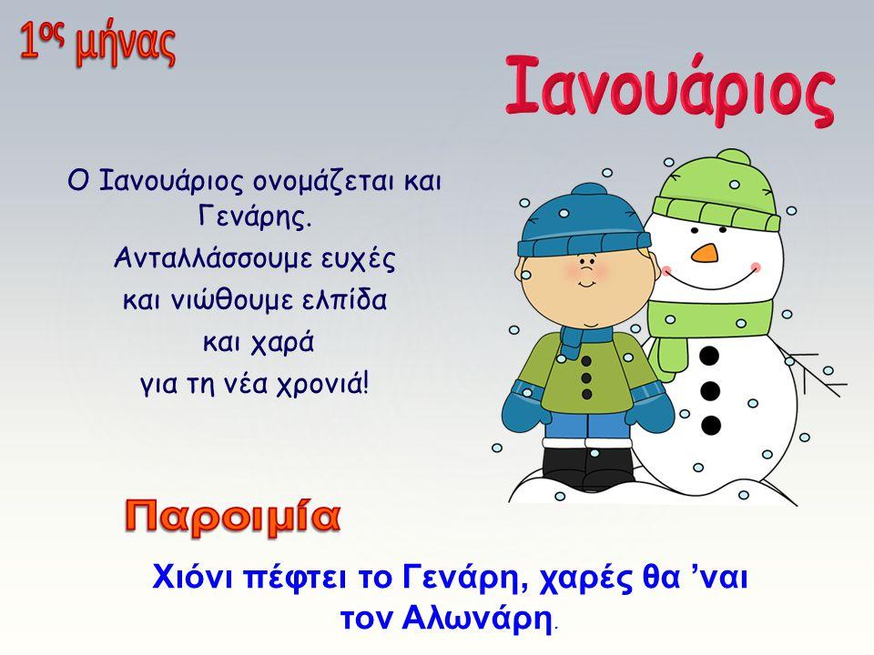 Ο Δεκέμβριος είναι ο τελευταίος μήνας του χρόνου, αλλά και ο πρώτος μήνας του χειμώνα.